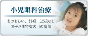小児眼科治療